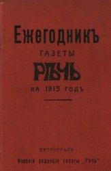 Ежегодник газеты «Речь» на 1915 год