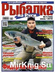 Рыбалка на Руси №7 2016