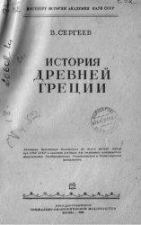 История Древней Греции - Сергеев В.С.