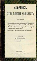 Сборник статей Уложения о наказаниях