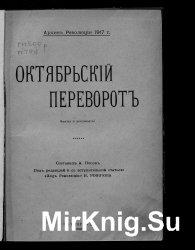 Октябрьский переворот. Факты и документы