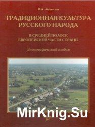 Традиционная культура русского народа в средней полосе Европейской части ст ...