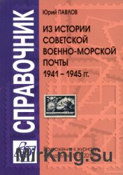 Из истории советской военно-морской почты 1941-1945 гг.