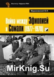 Война между Эфиопией и Сомали (1977 - 1978)