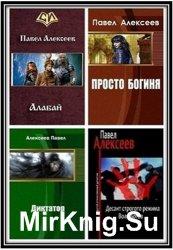 Алексеев Павел - Собрание из 9 произведений
