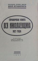 Справочная книга Вся Николаевщина 1927 года