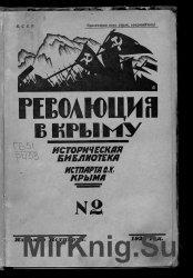 Революция в Крыму. Историческая библиотека Истпарта О.К. Крыма №2