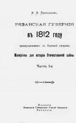 Рязанская губерния в 1812 году преимущественно с бытовой стороны