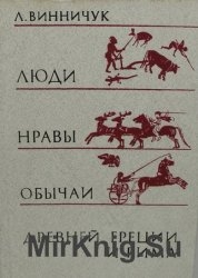 Люди, нравы, обычаи Древней Греции и Рима