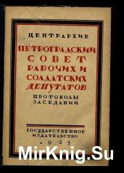 Петроградский Совет рабочих и солдатских депутатов. Протоколы заседаний Исп ...