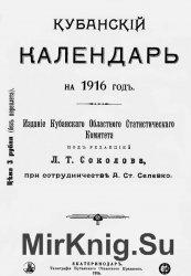 Кубанский календарь на 1916 год