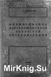 Формирование дореволюционной абхазской интеллигенции