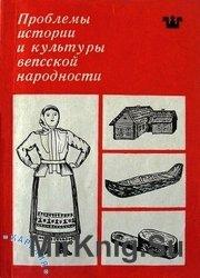Проблемы истории и культуры вепсской народности