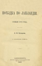 Поездка по Лапландии осенью 1883 года