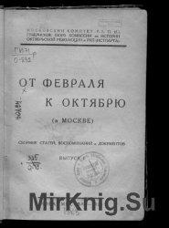 От февраля к октябрю (в Москве). Выпуск 1