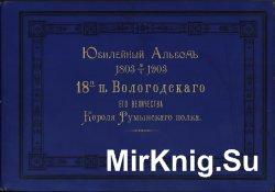 Юбилейный альбом 1803-1903 18-го пехотного Вологодского Его Величества Коро ...