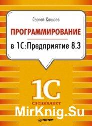 Программирование в 1С: Предприятие 8.3