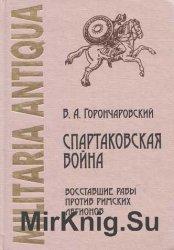Militaria Antiqua. Собрание  из 9 книг