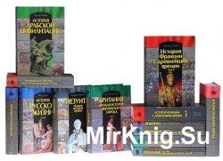 Народы Земли. Сборник. (9 книг)