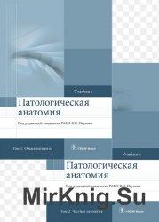 Патологическая анатомия. В 2-х томах