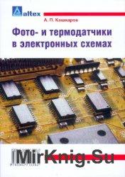 Фото- и термoдатчики в электронных схемах