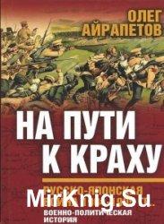 На пути к краху. Русско-японская война 1904-1905 гг. Военно-политическая ис ...