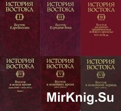 История Востока. В 6 томах
