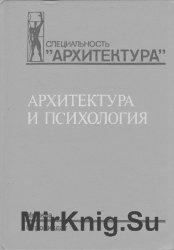 Архитектура и психология