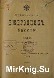 Статистический ежегодник России 1913
