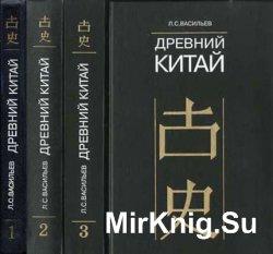 Древний Китай: в 3-х томах