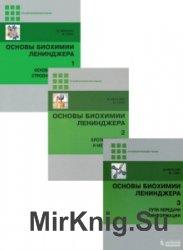 Основы биохимии Ленинджера. В 3 томах