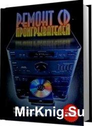 Ремонт CD проигрывателей: принципы работы, типичные неисправности