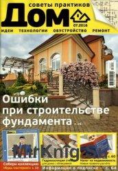 Дом №7 2016