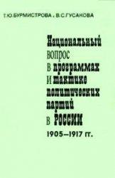Национальный вопрос в программах и тактике политических партий в России. 1905-1917 гг.
