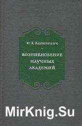 Возникновение научных академий. Середина XVII - середина XVIII в.