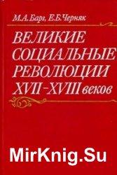 Великие социальные революции XVII-XVIII веков