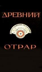 Древний Отрар (топография, стратиграфия, перспективы)