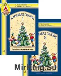 Карнавал сказок. Праздники в детском саду. Выпуск 1,2 (+CD)