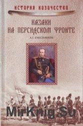 Казаки на персидском фронте (1915-1918)