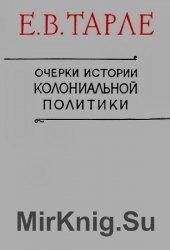 Очерки истории колониальной политики западноевропейских государств (конец X ...