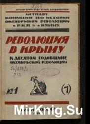 Революция в Крыму (сборник материалов к 10-й годовщине октябрьской революци ...