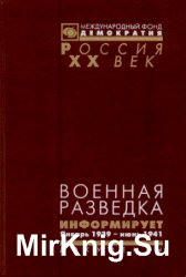 Военная разведка информирует. Документы Разведуправления Красной Армии. Янв ...