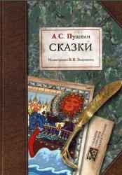 Сказки / А.С. Пушкин, ил. Б. Зворыкина·