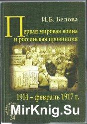 Первая мировая война и российская провинция. 1914 - февраль 1917