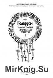 Беларусы. Т. 1 Прамысловыя і рамесныя заняткi.