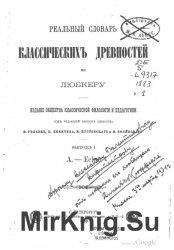 Реальный Словарь классических древностей по Любкеру-1