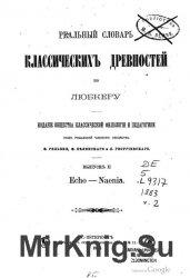 Реальный Словарь классических древностей по Любкеру-2