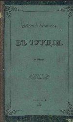 Действия Суворова в Турции в 1773 г.