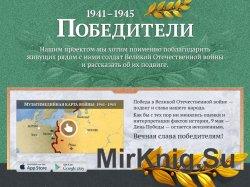 ПОБЕДИТЕЛИ - Солдаты Великой Войны