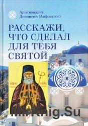 Расскажи, что сделал для тебя святой. Житие и чудеса святого Луки, архиепископа Симферопольского, целителя